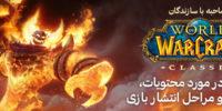 مصاحبه با سازندگان World of Warcraft: Classic | صحبت در مورد محتویات، مکانیزمها و مراحل انتشار بازی