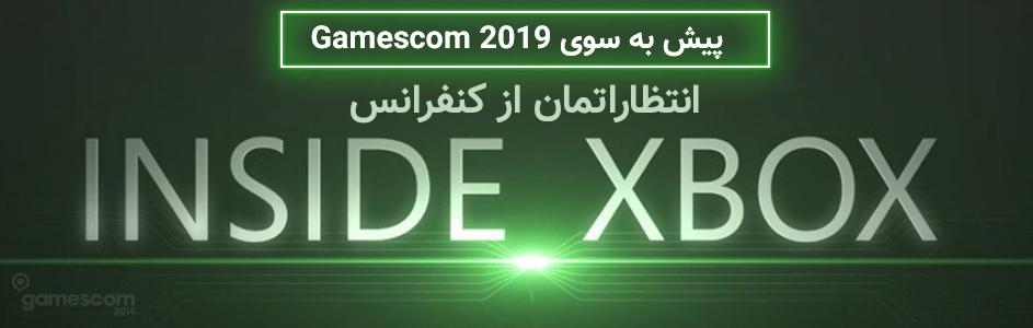 پیش به سوی Gamescom 2019 | انتظارات از Inside Xbox