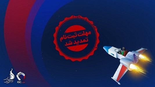 مهلت ثبتنام در جام قهرمانان بازیهای ویدیویی ایران تمدید شد