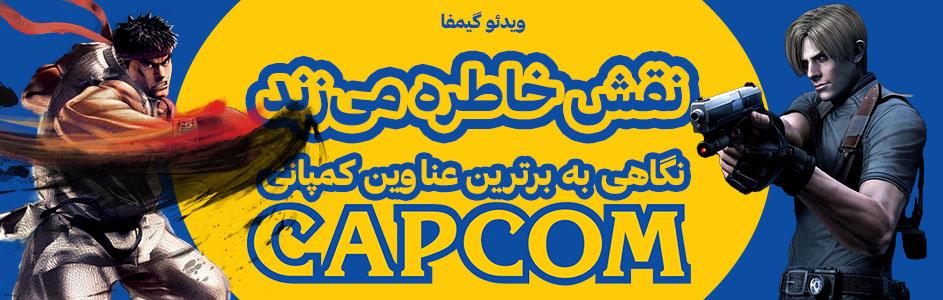 [تصویر:  top-Capcom-game-video.jpg]
