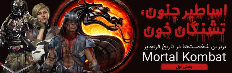 اساطیر جنون، تشنگان خون | برترین شخصیت ها در تاریخ فرنچایز Mortal Kombat (بخش اول)