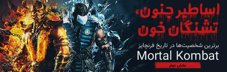اساطیر جنون، تشنگان خون | برترین شخصیت ها در تاریخ فرنچایز Mortal Kombat (بخش دوم)