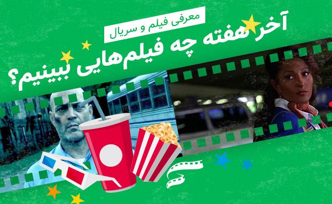 سینما فارس: آخر هفته چه فیلمهایی ببینیم؟