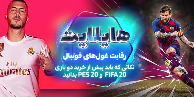 هایلایت: رقابت غولهای فوتبال | نکاتی که باید پیش از خرید دو بازی FIFA 20 و PES 2020 بدانید
