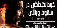 سینما فارس: خودانگیختگی در سقوط وراثتی (قسمت اول)  نقد فرمالیستی فیلم There Will Be Blood
