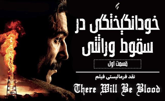 سینما فارس: خودانگیختگی در سقوط وراثتی (قسمت اول)| نقد فرمالیستی فیلم There Will Be Blood