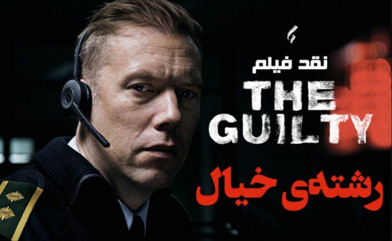 سینما فارس: نقد فیلم The Guilty؛ رشتهی خیال