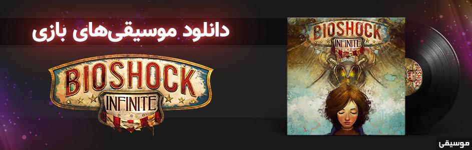 موسیقی گیمفا | موسیقیهای متن بازی Bioshock Infinite