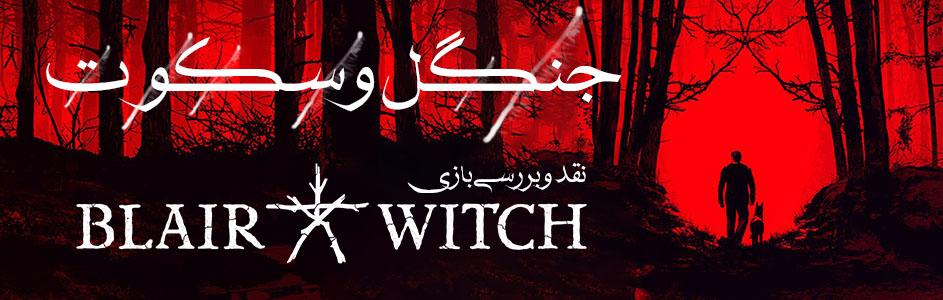 جنگل و سکوت | نقد و بررسی بازی Blair Witch