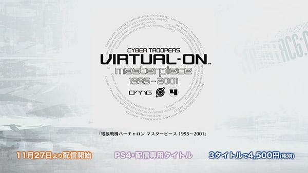TGS 2019 | مجموعهی Cyber Troopers Virtual-On Masterpiece 1995-2001 معرفی شد