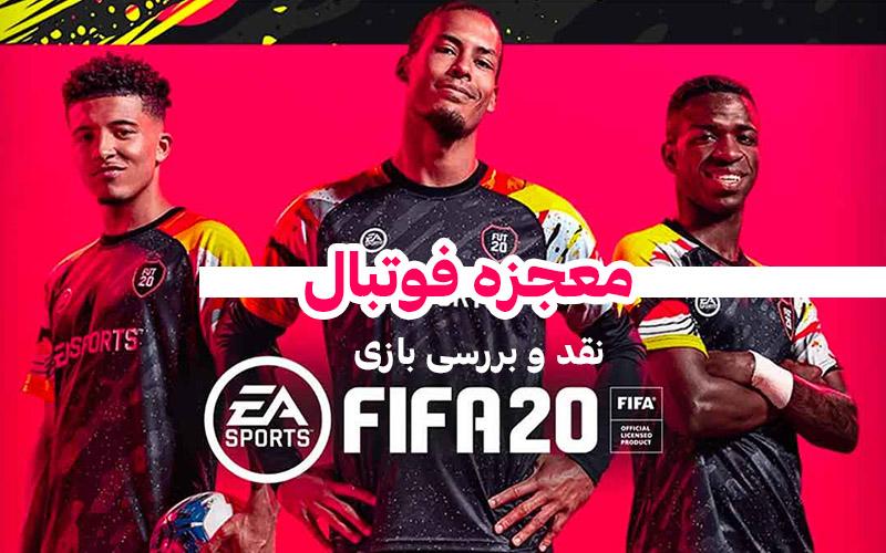معرفی بازی FIFA 20 5