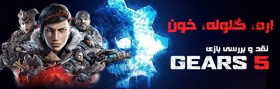 اره، گلوله، خون | نقد و بررسی Gears 5