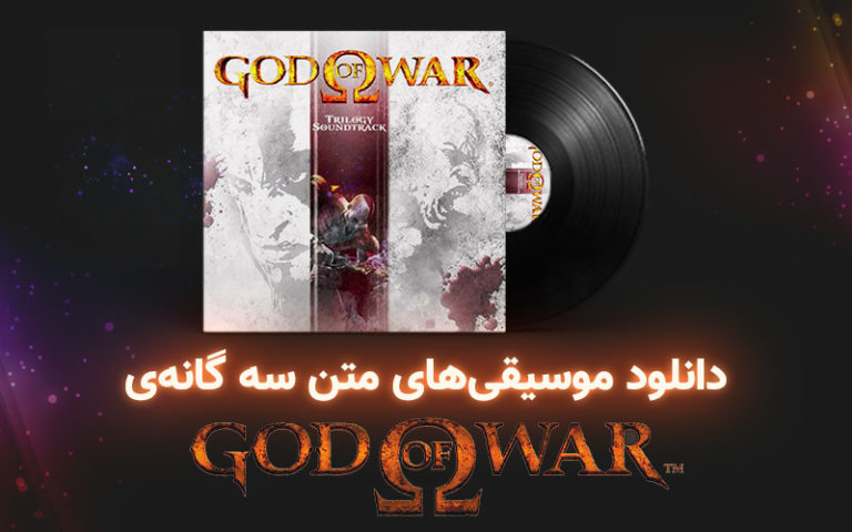 [تصویر:  God-of-War-trilogy-ost-768x480.jpg]