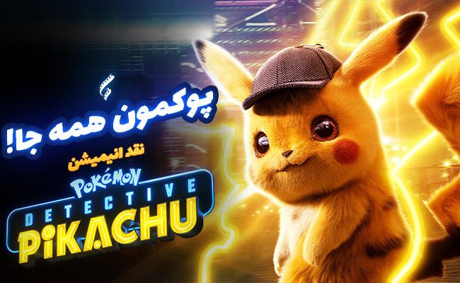 سینما فارس: نقد ویدئویی انیمیشن Pokemon: Detective Pikachu   پوکمون همه جا!