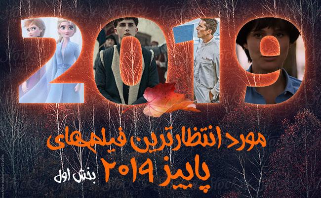 سینما فارس: مورد انتظارترین فیلمهای پاییز ۲۰۱۹ | بخش اول