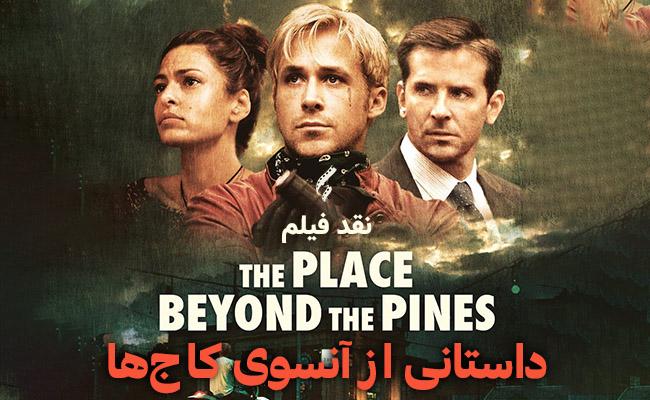 سینما فارس: نقد فیلم The Place Beyond the Pines؛ داستانی از آنسوی کاجها