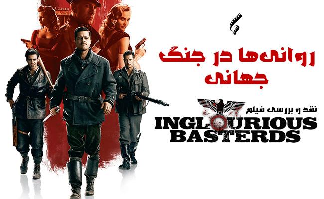 سینما فارس: نقد و بررسی فیلم Inglourious Basterds | روانیها در جنگ جهانی