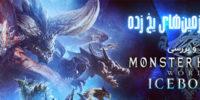 شکار در سرزمینهای یخ زده   نقد و بررسی Monster Hunter World: Iceborne