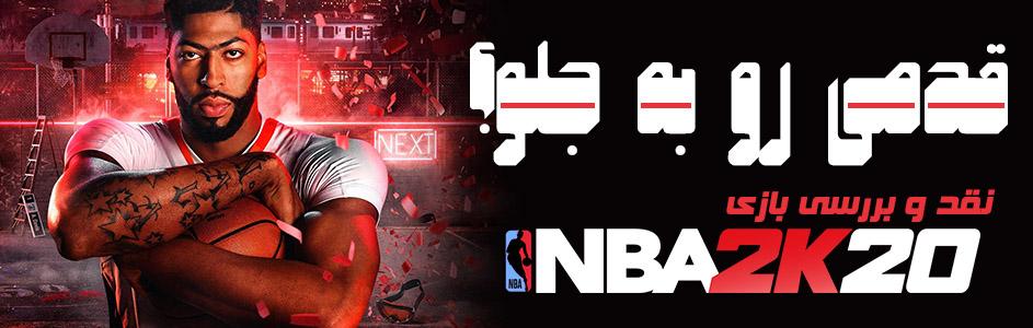 قدمی رو به جلو؟ | نقد و بررسی بازی NBA 2K20
