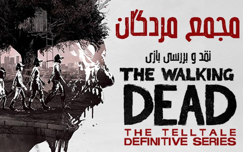 مجمع مردگان | نقد و بررسی بازی The Walking Dead Definitive Series