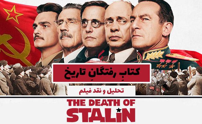 سینما فارس: تحلیل و نقد فیلم The death of Stalin | کتابِ رفتگانِ تاریخ