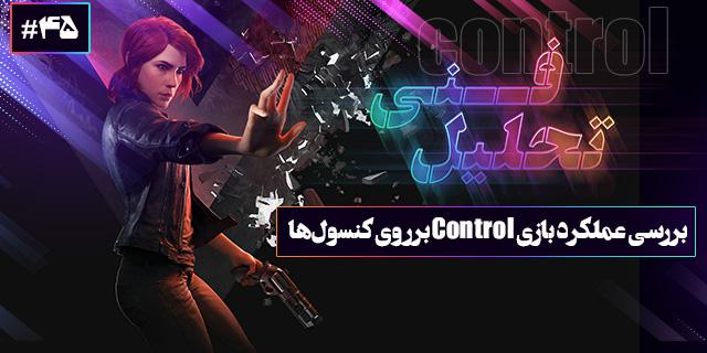 تحلیل فنی ۴۵: غیر قابل کنترل | تحلیل فنی و بررسی عملکرد بازی Control