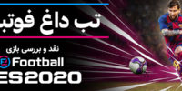 تب داغ فوتبال…   نقد و بررسی بازی eFootball Pro Evolution Soccer 2020