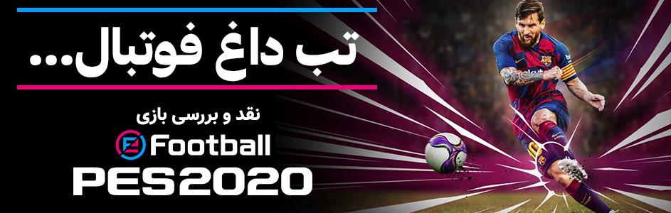 تب داغ فوتبال… | نقد و بررسی بازی eFootball Pro Evolution Soccer 2020