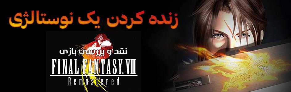 زنده کردن یک نوستالژی | نقد و بررسی بازی Final Fantasy VIII Remastered