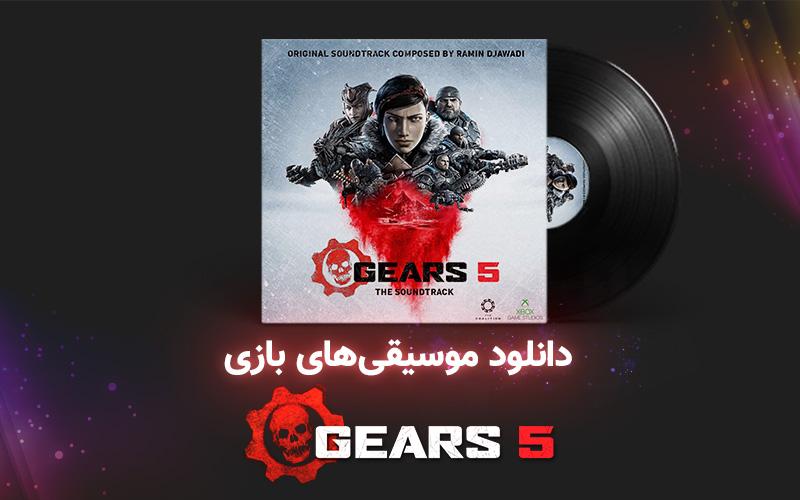 موسیقی گیمفا   موسیقیهای متن بازی Gears 5