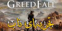 تجربه ای ناب   نقد و بررسی بازی GreedFall