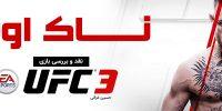ناک اوت! | نقد و بررسی بازی EA Sports UFC 3