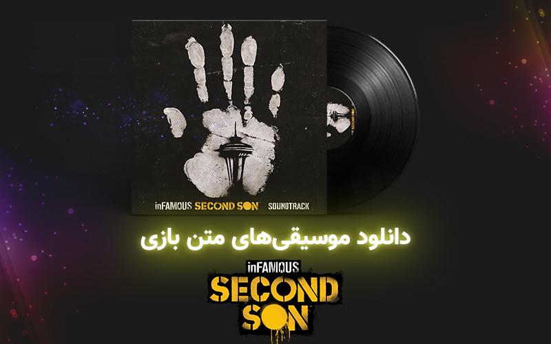 موسیقیهای متن بازی inFAMOUS: Second Son 5