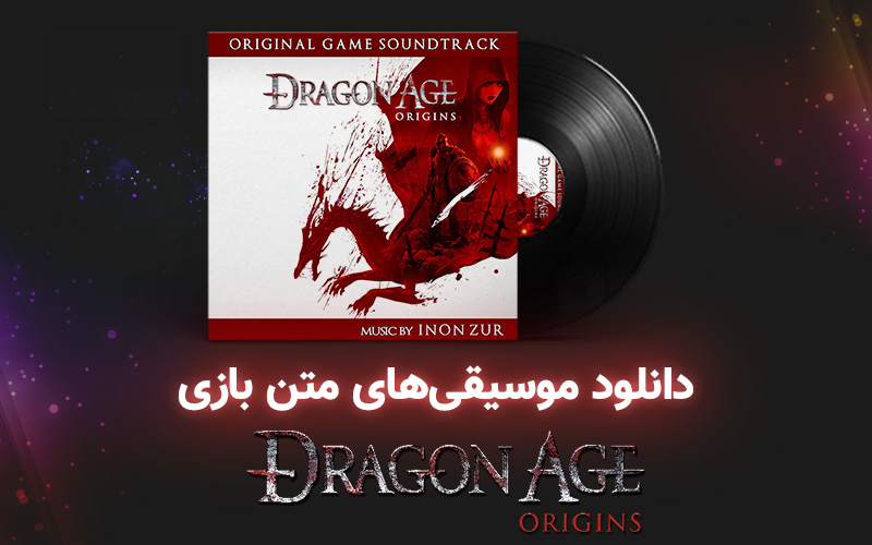 بازی Dragon Age: Origins