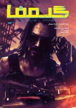 Ubisoft Forward | بازی Far Cry 6 رسما با انتشار تریلری معرفی شد