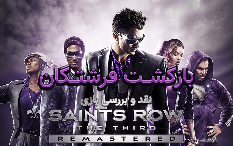 نقد و بررسی بازی Saints Row The Third: Remastered 1
