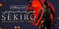 راهنمای قدم به قدم بازی Sekiro: Shadows Die Twice