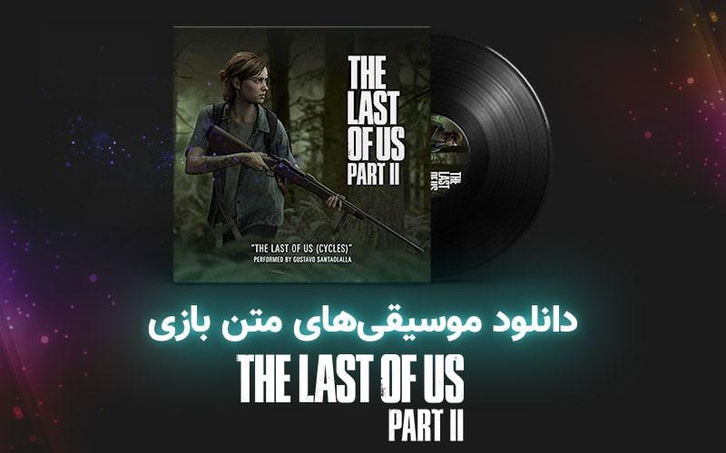 موسیقیهای بازی The Last of Us Part 2 5