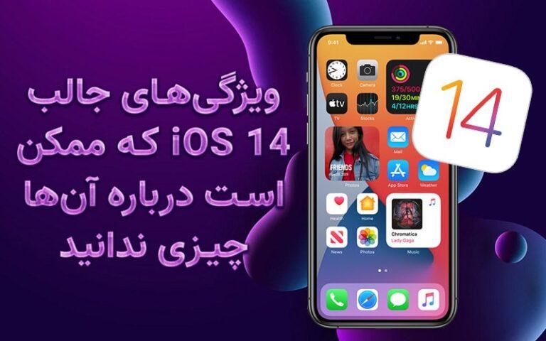تکفارس؛ ویژگیهای جالب iOS 14 که ممکن است درباره آنها چیزی ندانید