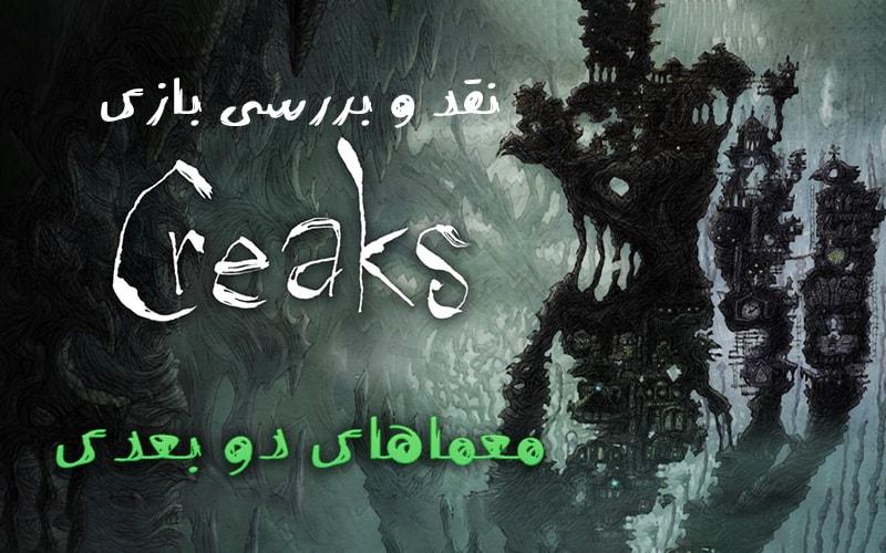 نقد و بررسی بازی Creaks