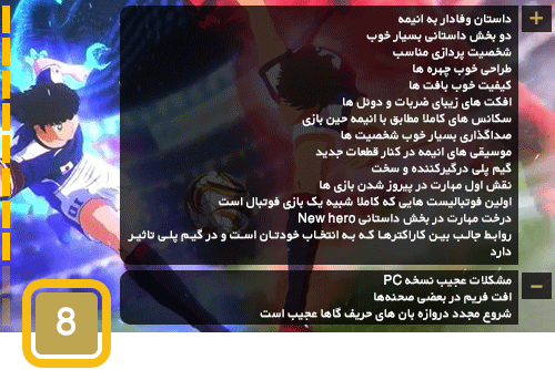 نقد و بررسی بازی Captain Tsubasa Rise Of The New Champions 34