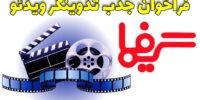 فراخوان جذب تدوینگر ویدئو