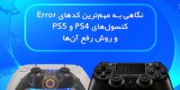 PS4 Error Codes