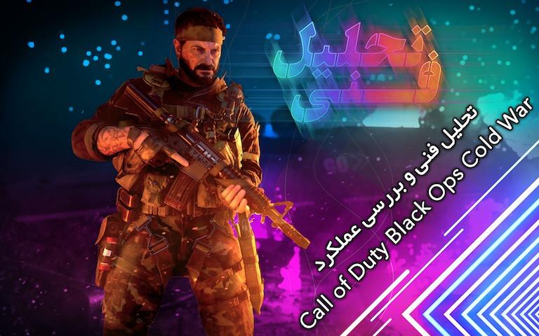 بررسی فنی Call of Duty: Black Ops Cold War