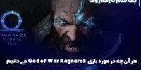God of War Ragnarok