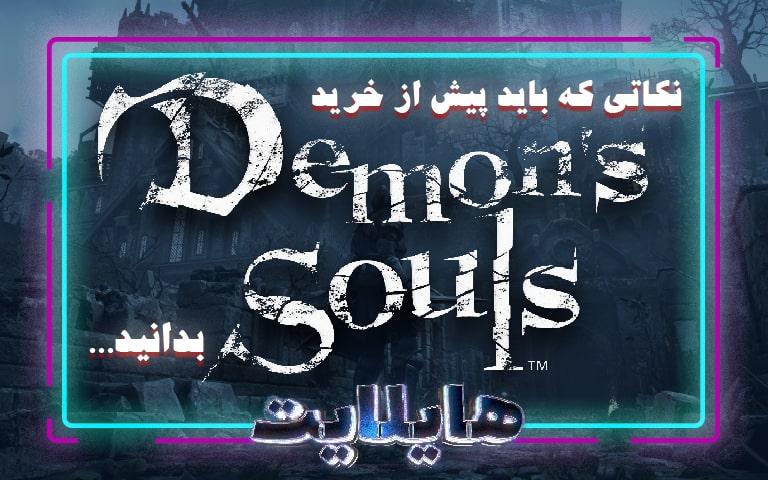 بررسی نکات بازی Demon's Souls Remake