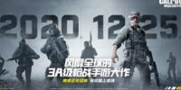 بازی Call of Duty موبایل در چین
