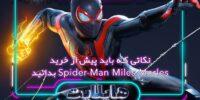 بررسی نکات Spider-Man: Miles Morales