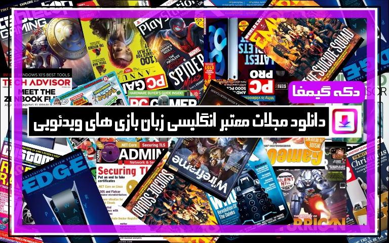 مجلات بازی انگلیسی