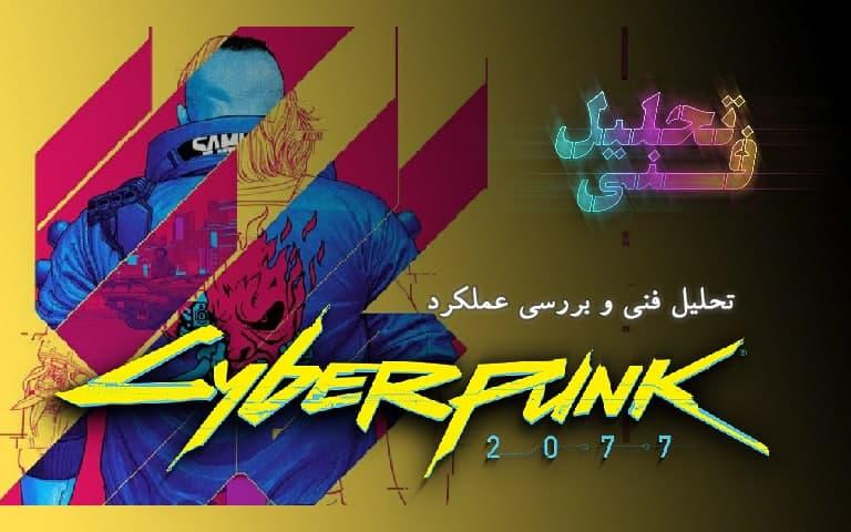 بررسی فنی Cyberpunk 2077